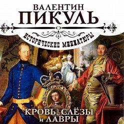 Валентин Пикуль - Кровь, слезы и лавры