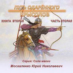 Юрий Москаленко - Путь одарённого. Крысолов. Книга вторая. Часть вторая