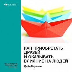 Smart Reading - Краткое содержание книги: Как приобретать друзей и оказывать влияние на людей. Дейл Карнеги