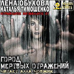 Елена Обухова - Город мертвых отражений