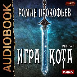 Роман Прокофьев - Игра Кота. Книга первая