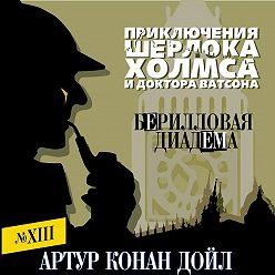 Артур Конан Дойл - Берилловая диадема