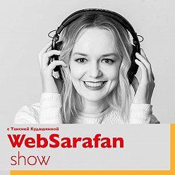 Таисия Кудашкина - Carprice: как привлечь в стартап 42 млн. $, если у тебя есть только идея и бизнес-план