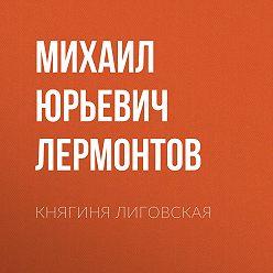 Михаил Лермонтов - Княгиня Лиговская