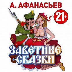 Александр Афанасьев - Заветные сказки