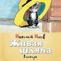 Николай Носов - Живая шляпа (сборник)