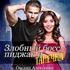 Оксана Алексеева - Злобный босс, пиджак и Танечка