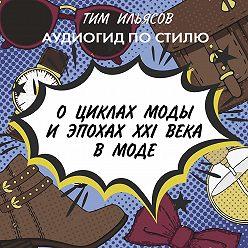 Тим Ильясов - О циклах моды