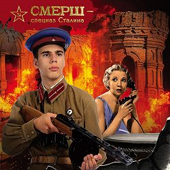 Александр Тамоников - Металл цвета крови