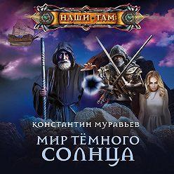 Константин Муравьёв - Мир Тёмного солнца