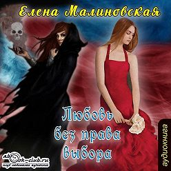 Елена Малиновская - Любовь без права выбора