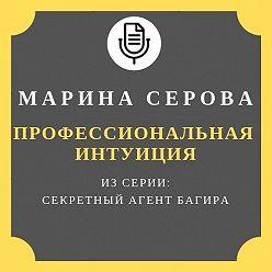 Марина Серова - Профессиональная интуиция