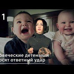 Евгения Тимонова - Человеческие детеныши наносят ответный удар