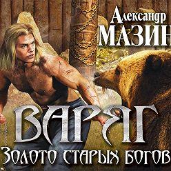 Александр Мазин - Золото старых богов