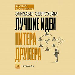 Евгения Чупина - Краткое содержание «Лучшие идеи Питера Друкера»