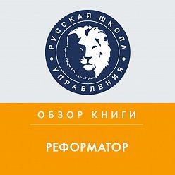 Антон Реутов - Обзор книги А. Смелянской «Реформатор»