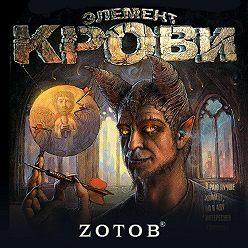 Георгий Зотов - Элемент крови