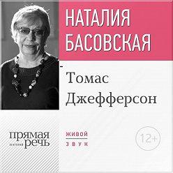 Наталия Басовская - Лекция «Томас Джефферсон»