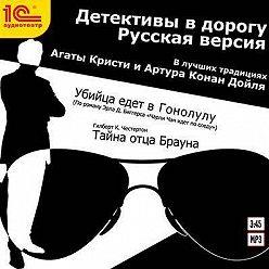 Эрл Биггерс - Детективы в дорогу (спектакль)