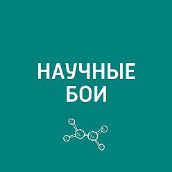 Евгений Стаховский - Микробиология как искусство