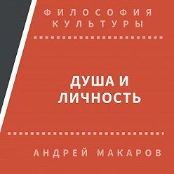 Андрей Макаров - Душа и личность