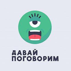 Анна Марчук - 1 Давайте познакомимся!