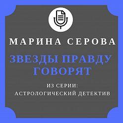 Марина Серова - Звезды правду говорят