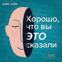 Ксения Красильникова - «Перестирать, расставить, посчитать»: что делать с правилами и ритуалами
