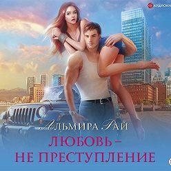 Альмира Рай - Любовь – не преступление
