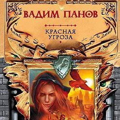 Вадим Панов - Красная угроза