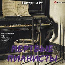 Екатерина Ру - Мертвые пианисты