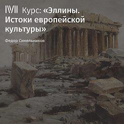 Федор Синельников - Лекция «Эйдосы эллинского мира»