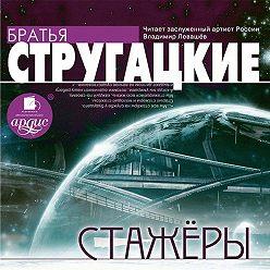 Аркадий и Борис Стругацкие - Стажеры