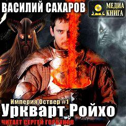 Василий Сахаров - Уркварт Ройхо