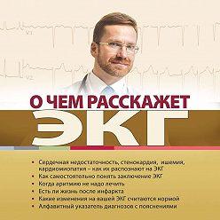 Антон Родионов - О чем расскажет ЭКГ