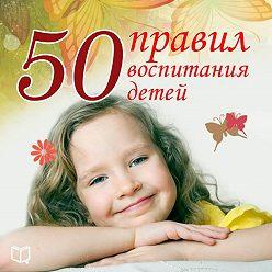 Анна Морис - 50 правил воспитания детей