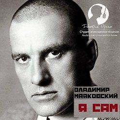 Владимир Маяковский - Я сам. Автобиография