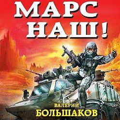 Валерий Большаков - Марс наш!