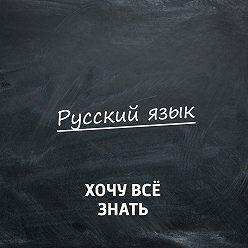 Творческий коллектив программы «Хочу всё знать» - Олимпиадные задачи. Русский язык. Часть 29