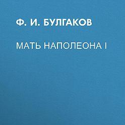 Федор Булгаков - Мать НаполеонаI