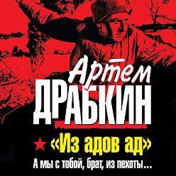 Артем Драбкин - «Из адов ад». А мы с тобой, брат, из пехоты…