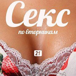 Ольга Маркина - Секс понеосторожности