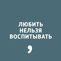 Дима Зицер - Выпуск 14