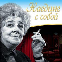 Фаина Раневская - Наедине с собой. Исповедь и неизвестные афоризмы Раневской