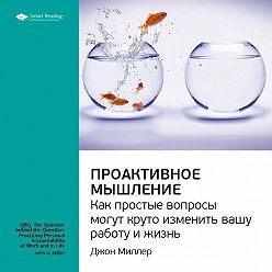 Smart Reading - Джон Миллер: Проактивное мышление. Как простые вопросы могут круто изменить вашу работу и жизнь. Саммари