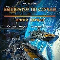 Юрий Москаленко - Далекие миры. Император по случаю. Книга первая