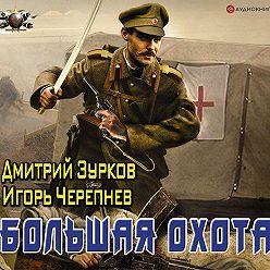 Дмитрий Зурков - Большая охота