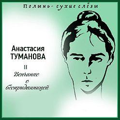 Анастасия Туманова - Венчание с бесприданницей