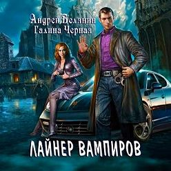 Андрей Белянин - Лайнер Вампиров