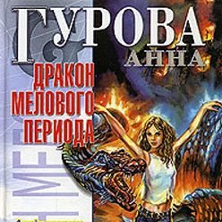 Анна Гурова - Дракон мелового периода